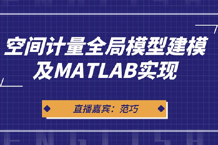 ⏩直播:空间计量全局模型及 Matlab 实现