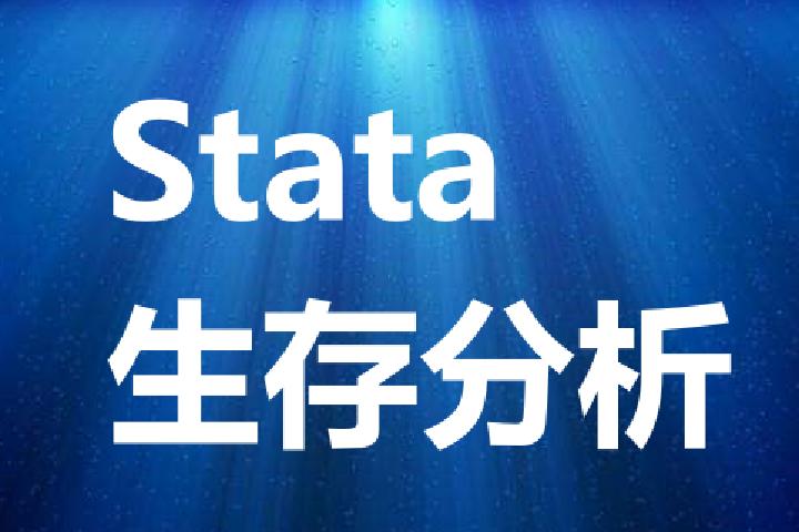 Stata: 生存分析一文读懂
