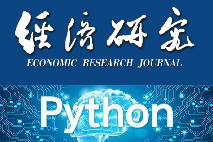 Python爬虫: 《经济研究》研究热点和主题分析