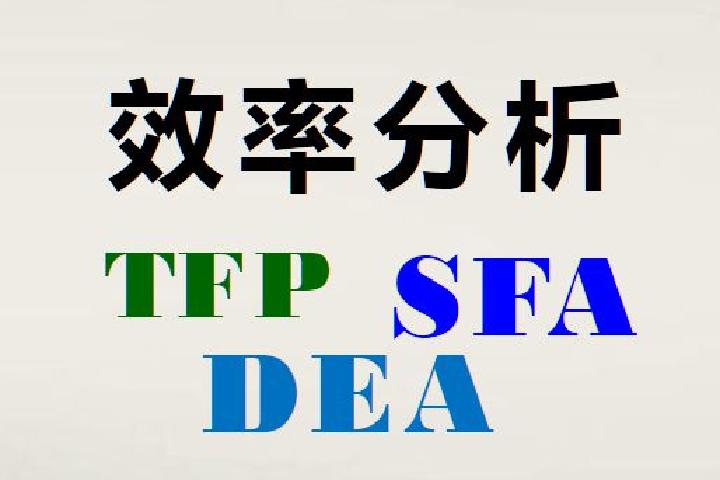 ⏫ 连享会直播:效率分析专题 (TFP-DEA-SFA)
