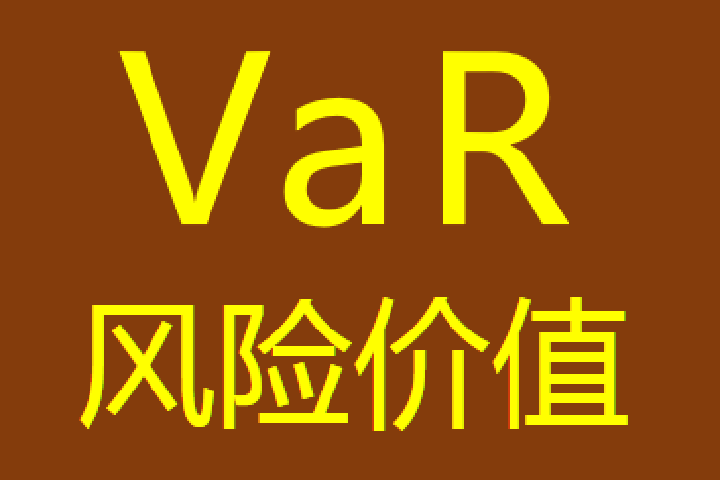 VaR 风险价值: Stata 及 Python 实现