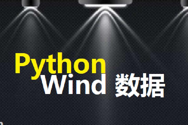 Python+Wind:用 Pyautogui 轻松下载 Wind 数据