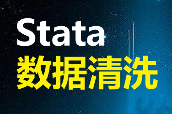 ⏫ 连享会直播:Stata 数据清洗之实战操作