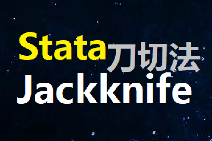Stata:刀切法-去一法-Jackknife 简介