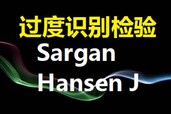Sargan+Hansen:过度识别检验及Stata实现