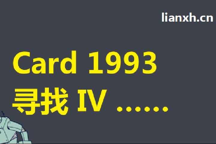 IV 经典:寻找 IV 的足迹——Card(1993)