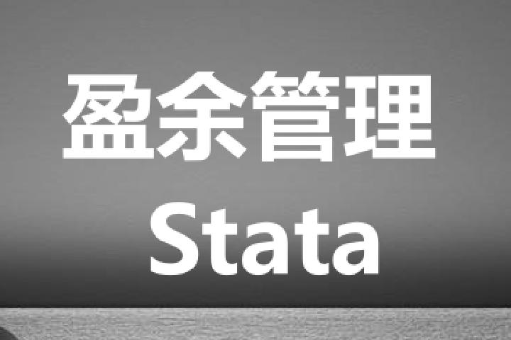 穿透财务障眼法:盈余管理指标测算及 Stata 实操