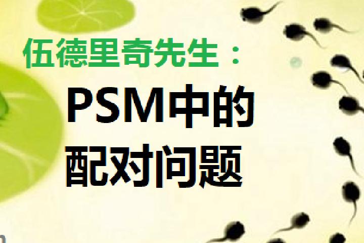伍德里奇先生的问题:PSM-分析中的配对——小蝌蚪找妈妈