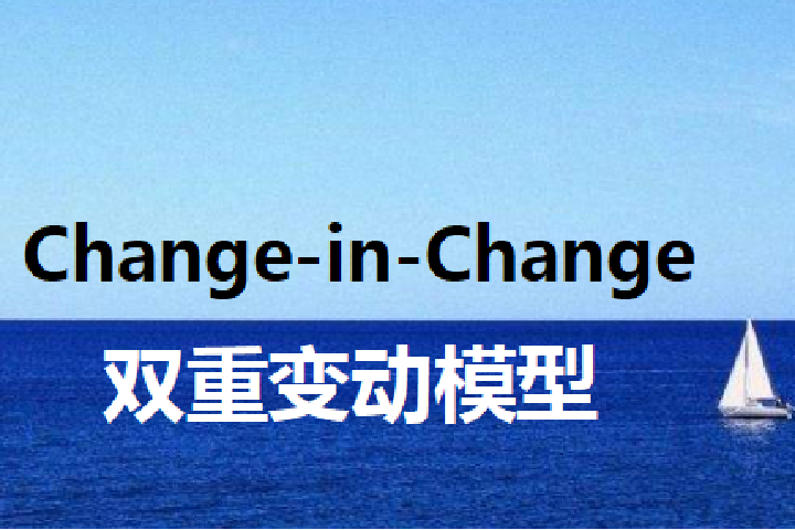 Change-in-Change(CIC):双重变化模型
