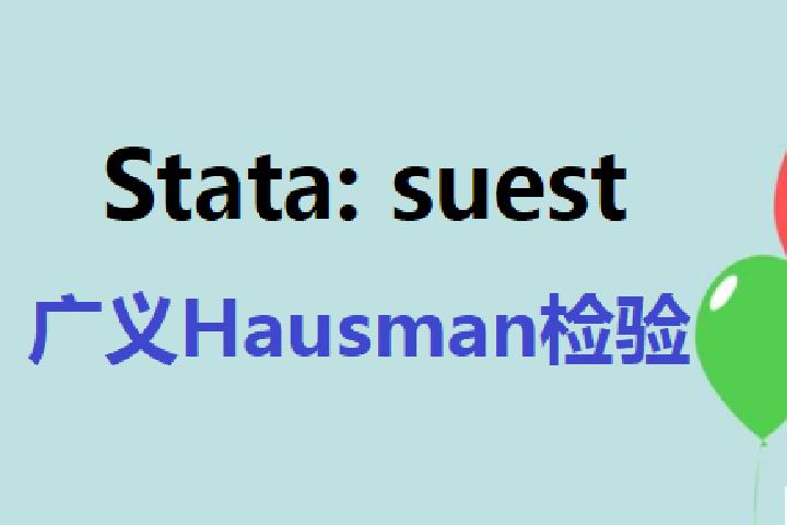 suest:跨模型比较与广义豪斯曼检验