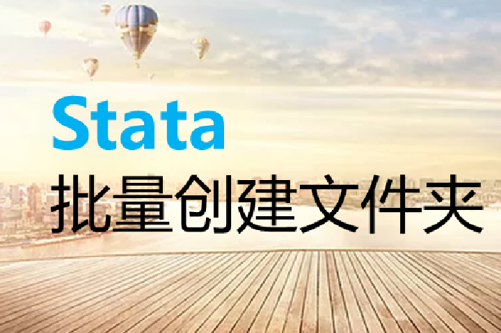 Stata:为无规则命名的文件批量创建同名文件夹