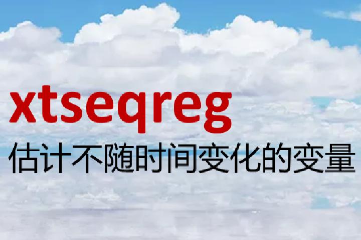 xtseqreg:面板模型如何估计不随时间变化的变量