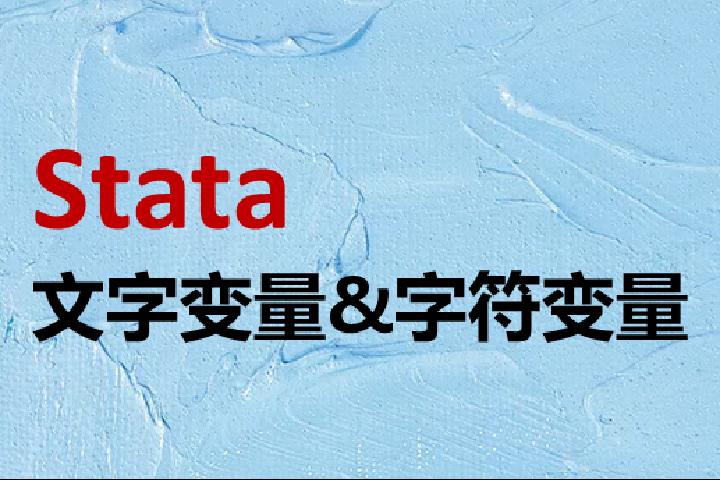 七条建议:用Stata处理文字变量和字符变量