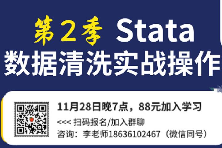⏩直播课:Stata 数据清洗之实战操作(二)