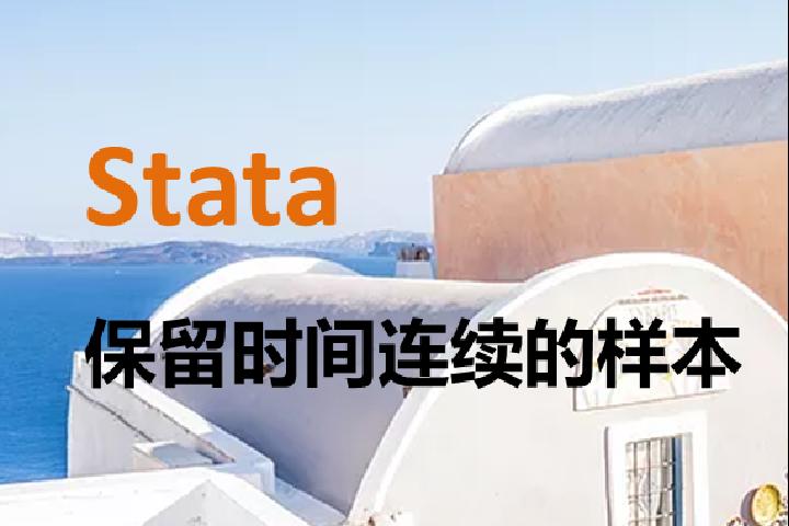 Stata:如何保留时间连续的样本