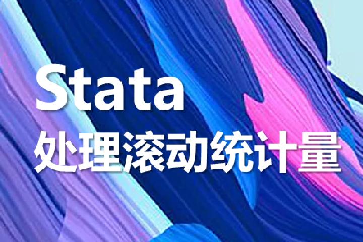 滚动吧统计量!Stata数据处理