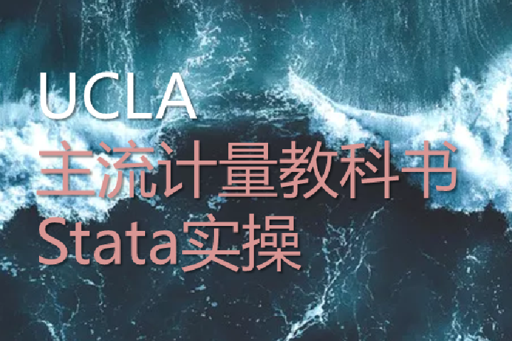UCLA-主流计量教科书Stata实操