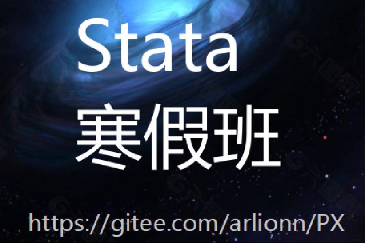 ✅ 2021 Stata 寒假班 - 连玉君+江艇