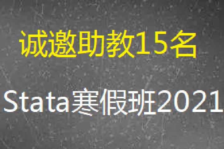⭐诚邀助教15名:2021 Stata寒假班