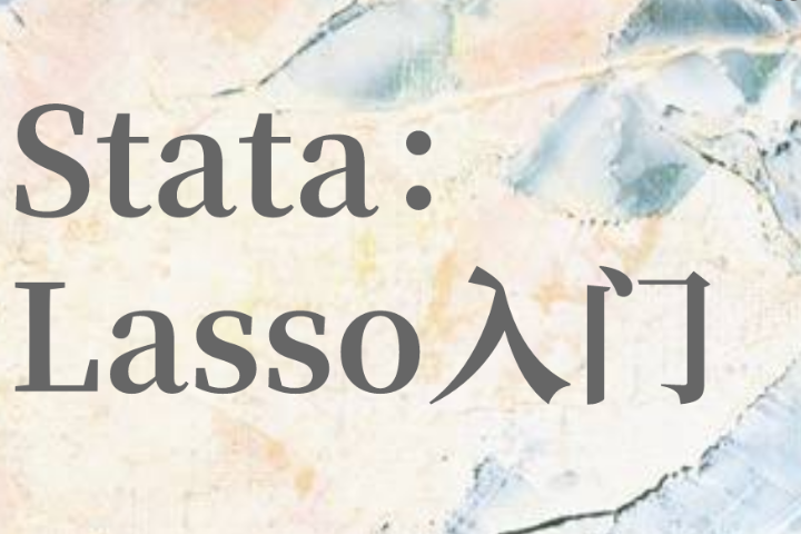 Stata:拉索开心读懂-Lasso入门