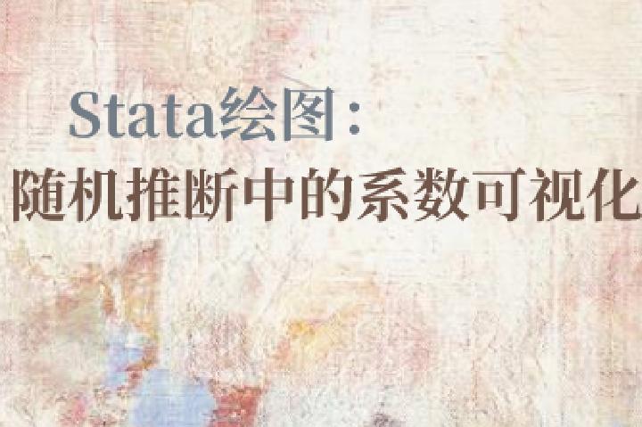 Stata绘图:随机推断中的系数可视化