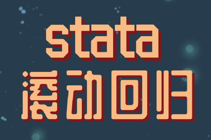 Stata:滚动回归的五个命令-rolling