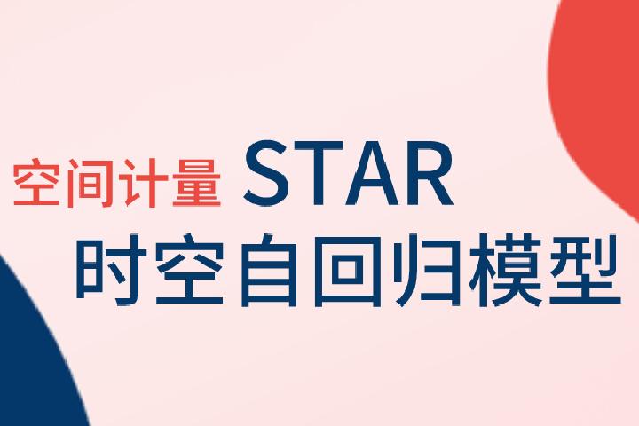 Stata空间计量:STAR-时空自回归模型