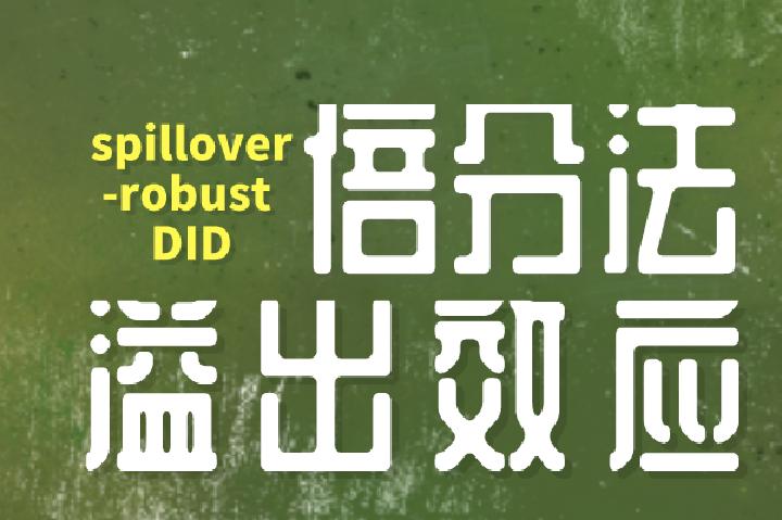 考虑溢出效应的倍分法:spillover-robust DID
