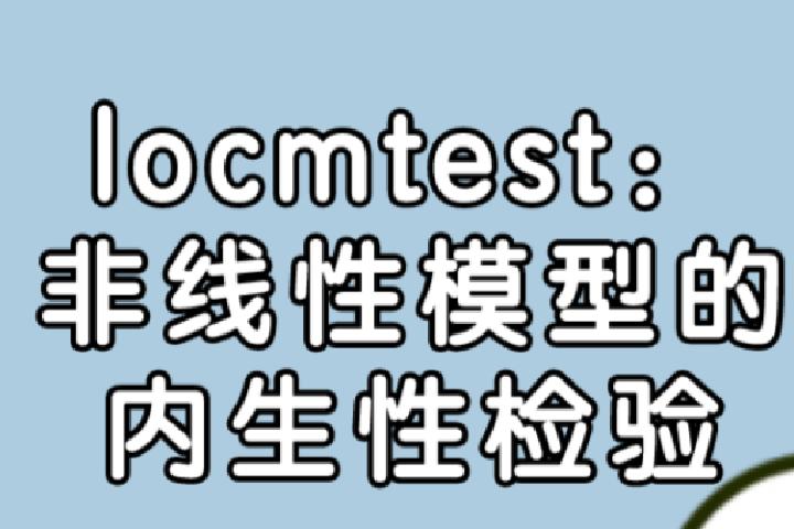 locmtest:非线性模型的内生性检验