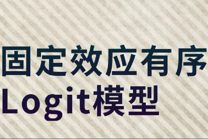 feologit:固定效应有序Logit模型
