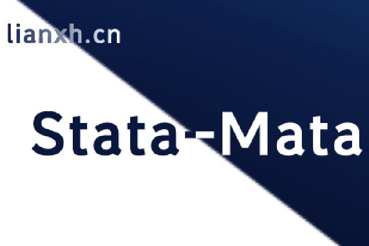 Stata-Mata系列 (二):Mata与Stata的交互