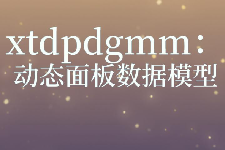 xtdpdgmm:动态面板数据模型一网打尽