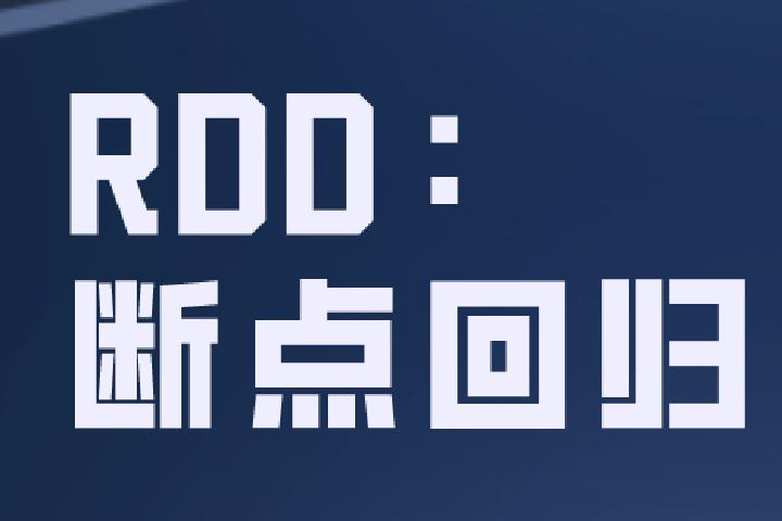 RDD:断点回归可以加入控制变量吗?