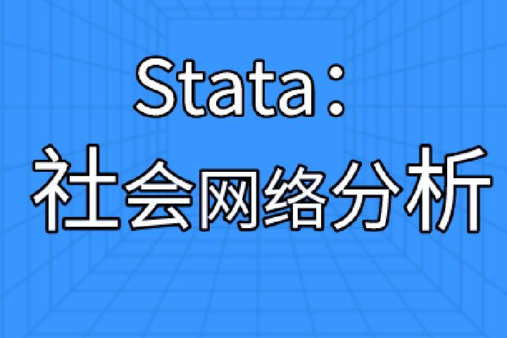 Stata:社会网络分析