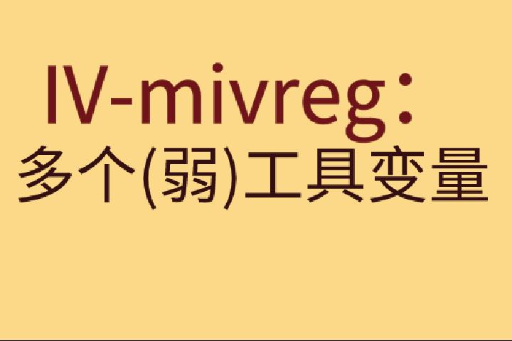 多个(弱)工具变量如何应对-IV-mivreg?