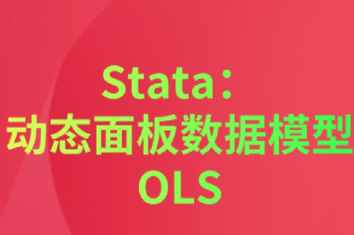 Stata:动态面板数据模型OLS估计的偏差