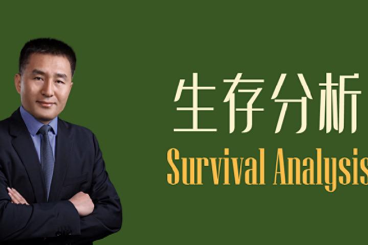 ⏩ 直播课:生存分析专题 (Survival Analysis)