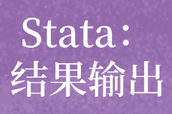 Stata结果输出:tabout命令详解