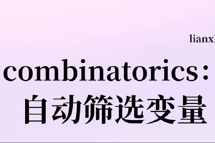 combinatorics:模型设定之自动筛选变量