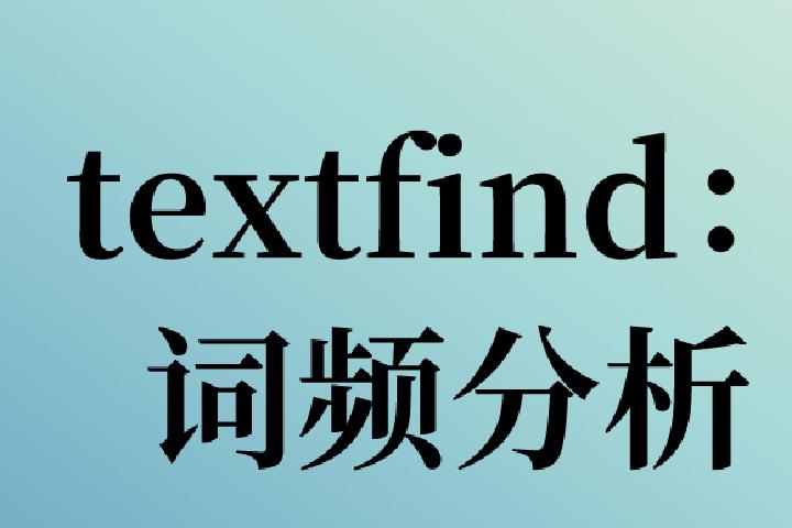 textfind:文本分析之词频分析-TF-IDF