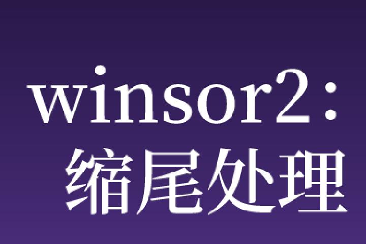winsor2:离群值和异常值的缩尾处理