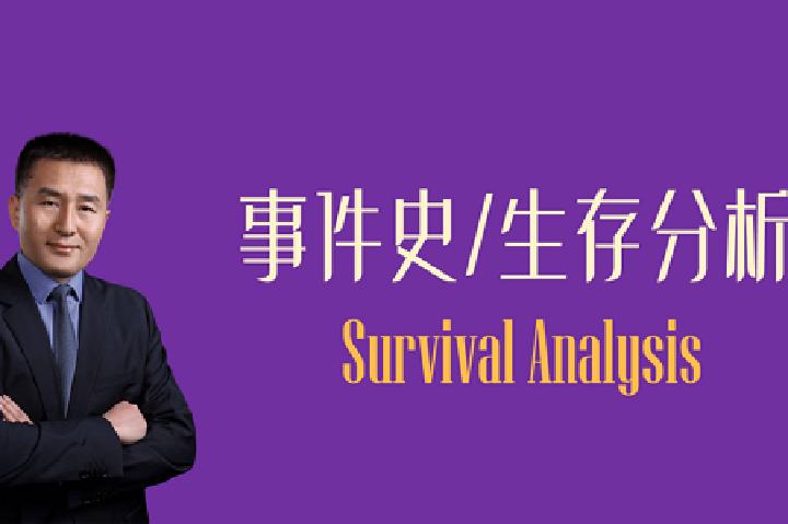 ⏩ 直播课:事件史-生存分析专题