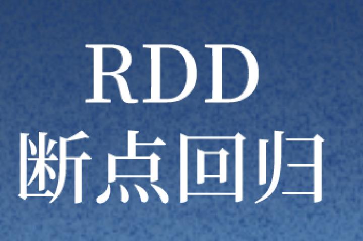 RDD:离散变量可以作为断点回归的分配变量吗?