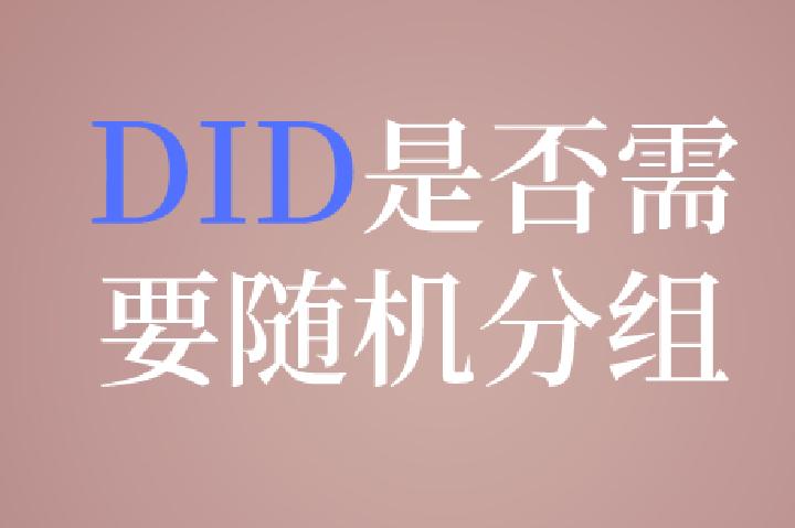 倍分法:DID是否需要随机分组?
